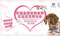 首届全国宠物友好公益交流研讨会将于明日线上举办