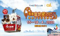 改期了!2021年原定3月举办的香港宠物展有更新了|福宠展组委员