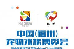 福州宠物水族展最新宣传折页出炉了