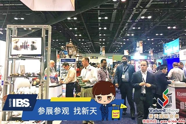 IBS|2019年美国建筑建材展International Builders Show(IBS)