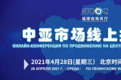 """【邀请函】福建省商务厅将于4月28日举办""""中亚市场线上推介会"""""""