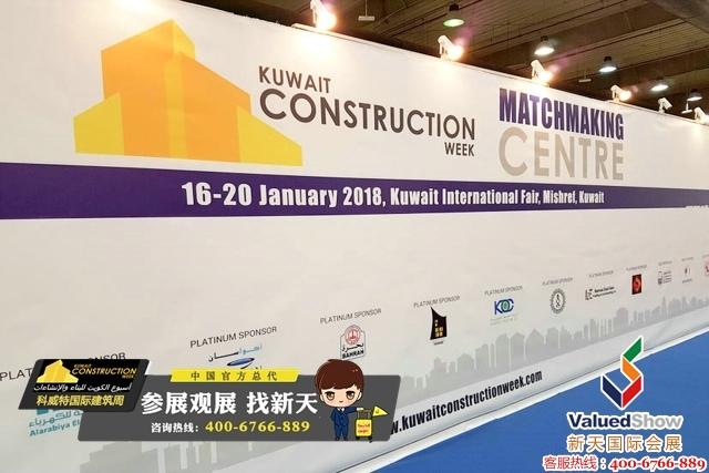 2019年科威特国际建筑周