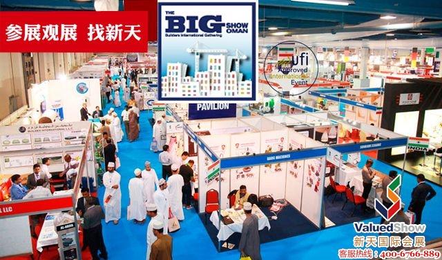 阿曼建材展|Big Show Oman