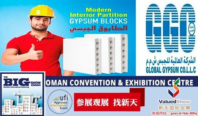砖|阿曼建材展|Big Show Oman