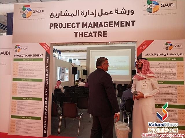 沙特建材展,沙特big 5