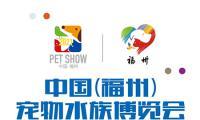 福州寵物水族展最新宣傳折頁出爐了