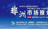 非洲市场推介会--埃及专场,将于6月17日在福建省福州市举办
