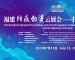 【在线直播】福建防疫物资云展会—拉美专场开幕式于2021年7月13日8:30-9:30在线直播