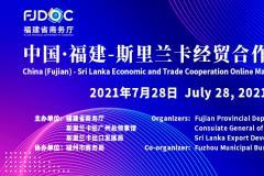 7月28日中国·福建-斯里兰卡经贸合作云对接会将在福州举办