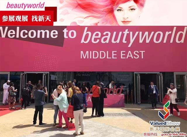迪拜美容展|2018年中东迪拜美容展