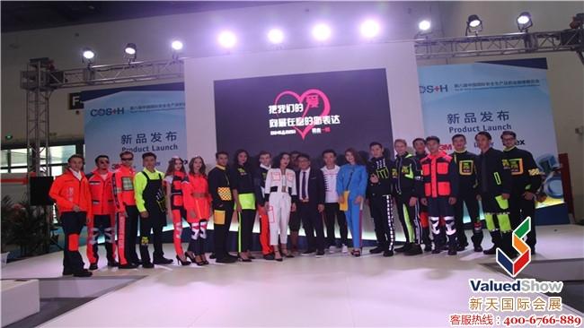 2018年杭州劳保展
