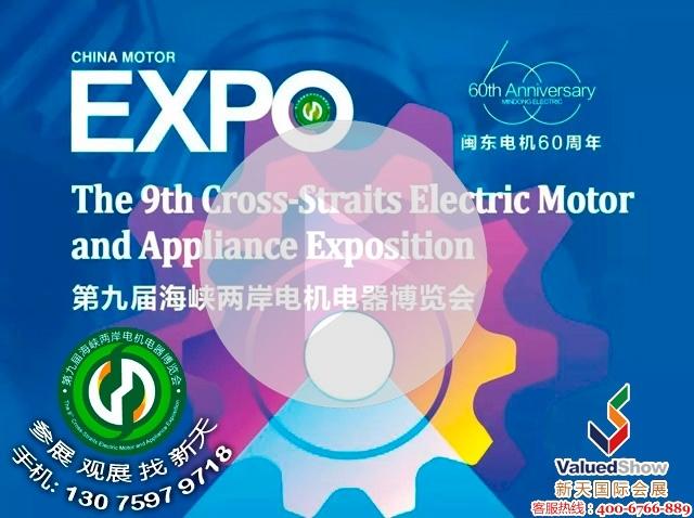 第九届海峡两岸电机电器博览会水泵发电机组采购展的开幕式视频