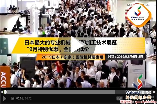 2019年日本东京机械要素展|机械材料及零部件技术展M-Tech Tokyo找新天会展