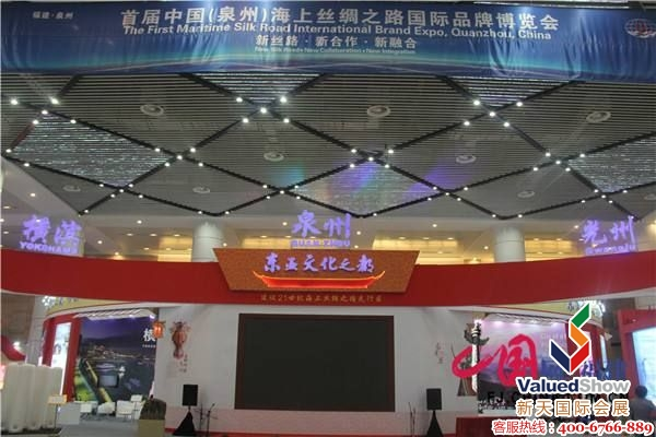 首届中国泉州海丝展